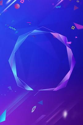 青紫グラデーションシンプルなスタイルのクリエイティブ合成 単純な 事業を開く グランドオープン ライト効果 行 クリエイティブ 合成 , 青紫グラデーションシンプルなスタイルのクリエイティブ合成, 単純な, 事業を開く 背景画像