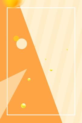 cartaz de fundo de desconto outono minimalista geométrico simples orange geometria poster novo no outono novos , No, Produtos, Outono Imagem de fundo