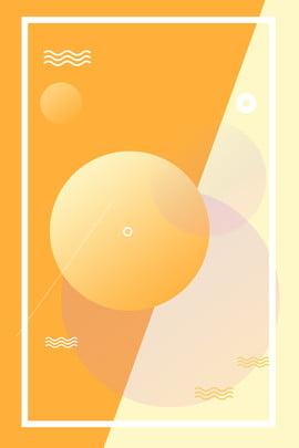 ज्यामितीय नारंगी शरद ऋतु पोस्टर सरल नारंगी ज्यामिति पोस्टर शरद ऋतु में , में, ऋतु, सरल पृष्ठभूमि छवि