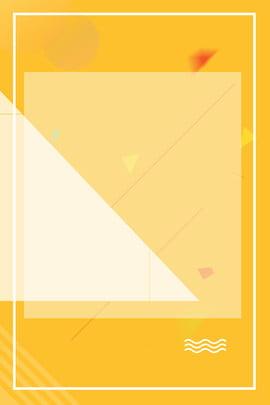 Novo pôster de fundo geométrico laranja no outono Simples Orange Geometria Poster Novo no outono Novos Novo Pôster De Imagem Do Plano De Fundo
