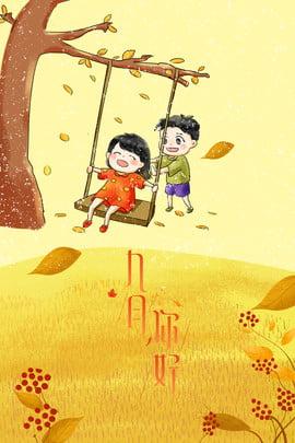 simple orange maple maple leaf , Little Girl, Swinging Background, Play Background image