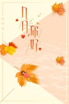 simple orange maple maple leaf , Little Girl, September Hello Background, Hello September Background image