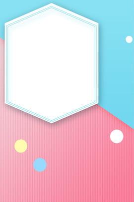 簡約粉藍底紋海報 簡約 粉色 藍色 底紋 圓 浪漫 漸變色 , 簡約, 粉色, 藍色 背景圖片