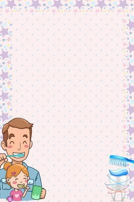 वर्ल्ड लव टूथ डे सिंपल पिंक ब्रशिंग टूथ केयर डेंटल बैकग्राउंड सरल गुलाबी दातुन करना दांतों की , करें, बच्चों, दांत पृष्ठभूमि छवि