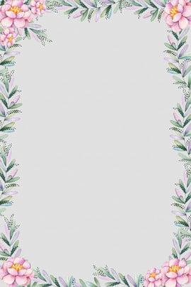 簡約植物花邊邊框背景 簡約 植物 花邊 邊框 背景 海報 花朵 , 簡約, 植物, 花邊 背景圖片