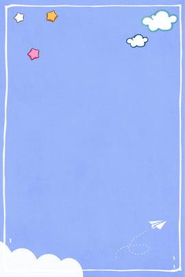 सरल बैंगनी नीला पोस्टर सरल बैंगनी नीला बादल सितारा कागज का , सरल, बैंगनी, कला पृष्ठभूमि छवि