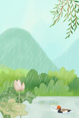 sen mưa đơn giản , Vịt Quýt, Phim Hoạt Hình, Vẽ Tay Ảnh nền