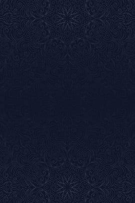 シンプルなレトロな光の高級ダークブルーダークバックグラウンド 単純な レトロ 軽い贅沢 ダークブルー グラデーション ダークグレイン 招待状 赤い封筒 バックグラウンド , シンプルなレトロな光の高級ダークブルーダークバックグラウンド, 単純な, レトロ 背景画像