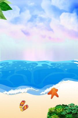 समुद्र तट पोस्टर सरल समुद्र रेतीले समुद्र तट स्टारफिश सैंडल वनस्पतियां सुंदर , समुद्र तट पोस्टर, समुद्र, आकाश पृष्ठभूमि छवि