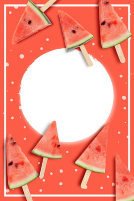 夏日水果西瓜海報 簡約 夏日 水果西瓜 宣傳 海報 廣告 背景 , 夏日水果西瓜海報, 簡約, 夏日 背景圖片