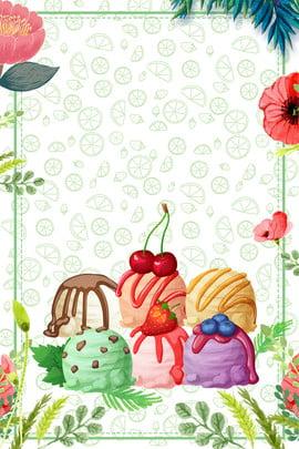 ग्रीष्मकालीन सरल आइसक्रीम पोस्टर सरल गर्मी आइसक्रीम आइसक्रीम प्रचार पोस्टर विज्ञापन पृष्ठभूमि , ग्रीष्मकालीन सरल आइसक्रीम पोस्टर, सरल, गर्मी पृष्ठभूमि छवि