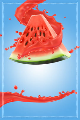 簡約夏日西瓜海報 簡約 夏日 西瓜 飲料 海報 廣告 背景 , 簡約夏日西瓜海報, 簡約, 夏日 背景圖片