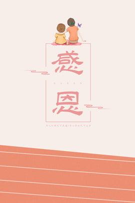 Áp phích tối giản hình nền Lễ Tạ ơn Gió Thanh niên Đơn giản Lễ tạ Tác Tạ Áp Hình Nền