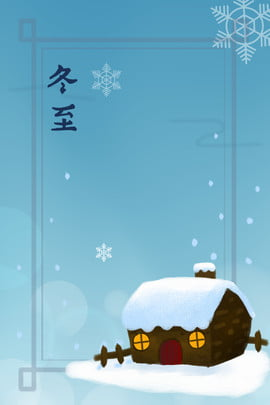 सरल शीतकालीन संक्रांति विषय पोस्टर सरल शीतकालीन संक्रांति हिमपात का , सरल शीतकालीन संक्रांति विषय पोस्टर, संक्रांति, हिमपात पृष्ठभूमि छवि