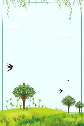 साहित्यिक ताजा पेड़ रोपण सामग्री पृष्ठभूमि सरल विश्व पर्यावरण दिवस पर्यावरण , संरक्षण, आर्बर, साहित्यिक ताजा पेड़ रोपण सामग्री पृष्ठभूमि पृष्ठभूमि छवि