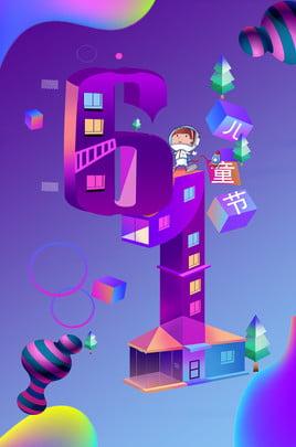 liuyiウィンドブルーパープルグラデーション広告の背景 シックスワン ブルーパープル グラデーション 広告宣伝 バックグラウンド 少しずつ 3d , シックスワン, ブルーパープル, グラデーション 背景画像