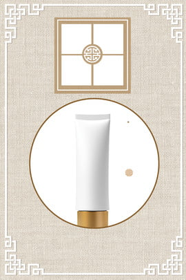 skin care products cosmetic chinese style simple , Beige, Frame, Cleansing Background image