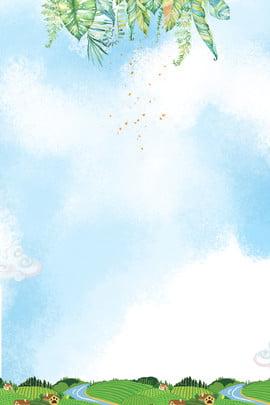 夏季藍色簡約海報背景圖 天空 白雲 藍色 植物 草地 祥雲 底紋 簡約 文藝 清新 , 夏季藍色簡約海報背景圖, 天空, 白雲 背景圖片
