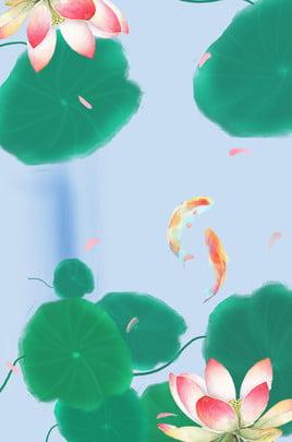 小暑清新荷葉荷花魚塘夏季手繪廣告背景 小暑 清新 荷葉 荷花 魚塘 夏季 手繪 廣告 背景 , 小暑, 清新, 荷葉 背景圖片