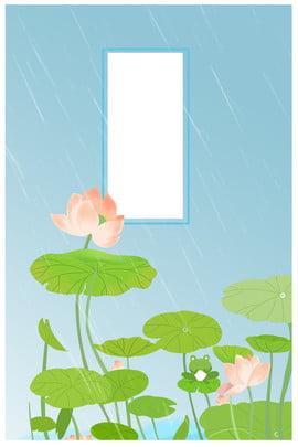 夏日小暑清新海報 小暑 荷花 夏日 清新 下雨 清爽 荷塘 海報 , 小暑, 荷花, 夏日 背景圖片