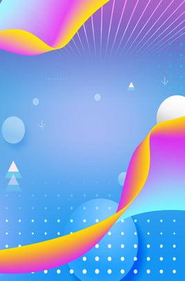 Snagging wave point gradient space fundo de publicidade geométrica Snagging Ponto de onda Gradiente Espaço Geometria Publicidade Plano Onda Gradiente Espaço Imagem Do Plano De Fundo