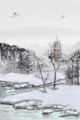 二十四節氣大寒背景 下雪 大寒 冬天 雪景 水墨 風景 文藝 清新 樹木 塔 湖 鶴 中國風 二十四節氣大寒背景 下雪 大寒背景圖庫
