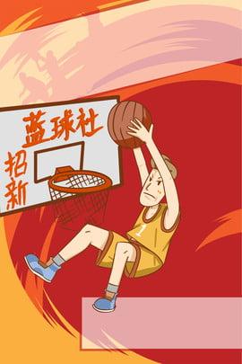 O clube recruta novo clube de basquete recruta novos cartazes Sociedade Recrutar novo Naxin Fresco Simples Caricatura Clube de Novo Cesta Basquete Imagem Do Plano De Fundo