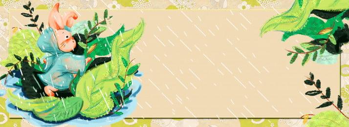 雨漫画イラストスタイルの境界線の背景 ソーラー用語 雨 グーユー 清明 漫画 イラスト 水彩画の植物 国境 ich春 レインコートを着ているバニー 水彩画 春, ソーラー用語, 雨, グーユー 背景画像
