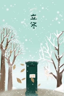 hai mươi bốn thuật ngữ mặt trời mùa đông nền tuyết 24 thuật ngữ , Thuật, 24, Mươi Ảnh nền