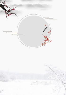 二十四節氣簡約海報 節氣 二十四節氣 節日 白色 中國風 山水 梅花 淺色 h5背景 雪景 霜降 溫馨 , 二十四節氣簡約海報, 節氣, 二十四節氣 背景圖片