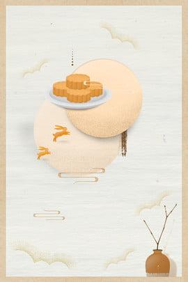 मध्य शरद ऋतु समारोह पोस्टर पृष्ठभूमि चित्रण ठोस रंग माह ख़रगोश मून केक बोतल बेर स्याही लकीर , ऋतु, शिष्ट, केक पृष्ठभूमि छवि