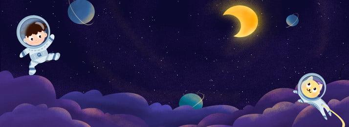 fundo de ilustração de menino de passeio espacial espaço planeta moon passear boy astronauta criativo estilo do illustrator banner, Do, Fundo De Ilustração De Menino De Passeio Espacial, Illustrator Imagem de fundo