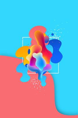 रचनात्मक सिंथेटिक तरल अमूर्त ब्याह क्रमिक परिवर्तन द्रव ढाल , ढाल, ब्याह, क्रमिक पृष्ठभूमि छवि