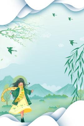 Lichun การออกแบบวัสดุพื้นหลัง พื้นหลังฤดูใบไม้ผลิ ฤดูใบไม้ผลิ สด สีเขียว กลืน วิลโลว์ ขั้นตอนต่อไป จุดเริ่มต้นของฤดูใบไม้ผลิ องค์ประกอบสปริง ทัวร์ฤดูใบไม้ผลิ วาดด้วยมือ อบอุ่น พื้นหลังฤดูใบไม้ผลิ ฤดูใบไม้ผลิ สด รูปภาพพื้นหลัง