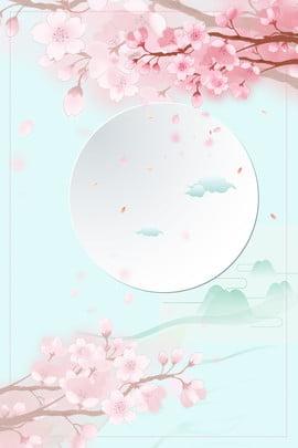 桜、季節、春の背景素材 春の背景 春 オープンスプリング さくら 新鮮な グリーンプラント カイトフライング 伝統的なソーラー用語 春 単純な 暖かい , 春の背景, 春, オープンスプリング 背景画像