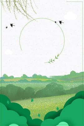 lichun 배경 소재 미니멀 스타일 봄 배경 봄 열린 봄 나들이 와일드 피크닉 제비 신선한 녹색 , 태양, 식물, 전통적인 배경 이미지