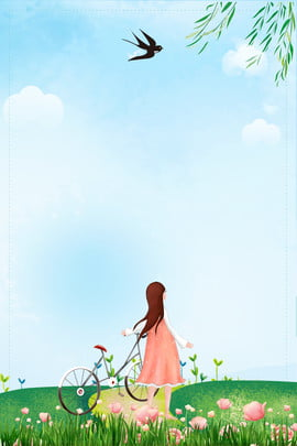 간단하고 신선한 봄 배경 소재 봄 배경 봄 열린 봄 나들이 와일드 피크닉 제비 신선한 녹색 , 용어, 봄, 따뜻한 배경 이미지