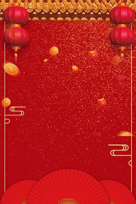 चीनी नव वर्ष रेड थीम पोस्टर वसंत उत्सव लाल लिफाफा , वसंत, शैली, पकड़ो पृष्ठभूमि छवि