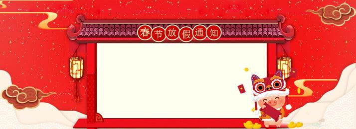 السنة الصينية الجديدة رأس السنة الجديدة عطلة إشعار ملصق خلفية إشعار عطلة عيد متحركة سحاب إشعار صورة الخلفية
