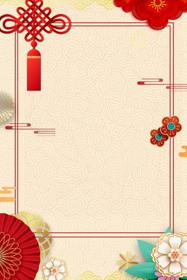 春祭り新春新年立体花 , 中国風、赤い花、中国の結び目、新年、新年のポスター、お祝い、翔雲、春祭り、新春、三次元の花 背景画像