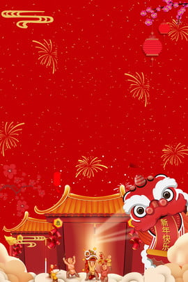 Fundo de cartaz vermelho festivo de ano novo chinês Festival da Primavera Ano De Fundo De Imagem Do Plano De Fundo