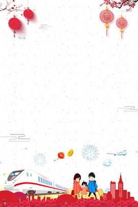 2019春祭りのポスターの背景 春祭り 穏やかな春祭り 新年の家に帰る 新年のための家 平和な春祭りの宣伝 春祭りポスター 何千ものネット 2019春祭り 春祭り 穏やかな春祭り 新年の家に帰る 背景画像