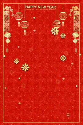 चीनी नव वर्ष लाल गर्म मुद्रांकन थीम पोस्टर वसंत उत्सव लाल सरल साहित्य और , उत्सव, लाल, सरल पृष्ठभूमि छवि
