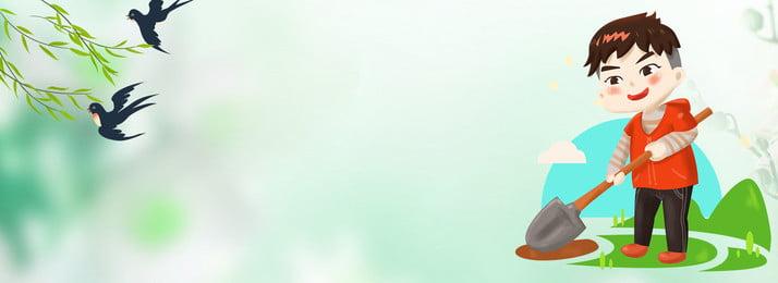 春の緑の木の植樹の木の背景 春 グリーン アーバーデー 木を植える バックグラウンド 漫画 飲み込む 柳 バナー 春の緑の木の植樹の木の背景 春 グリーン 背景画像