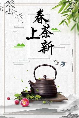 새로운 중국식 차 문화 차에 봄 차 , 컵, 차 세트, 다도 배경 이미지