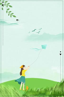 24 태양 봄 포스터 배경 봄 투어 이춘 에 단계 나들이 24 , 봄, 단계, 나들이 배경 이미지