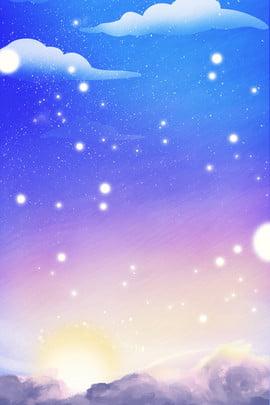 ロマンチックな星空の背景 星 七夕 ロマンチックな 7月7日 バレンタインデー クラウド 紫色 星空 バックグラウンド ポスター , 星, 七夕, ロマンチックな 背景画像