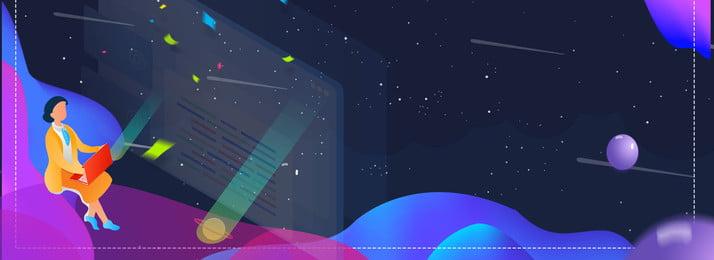 Starry Sky Business Fluid Simple, Line, Shape, Creative, Background image