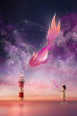 クリエイティブ合成鯉背景 星空 いか 恋 灯台 小さな女の子 触れる グラデーション 美しい ラッキー鯉 クリエイティブ 合成 , クリエイティブ合成鯉背景, 星空, いか 背景画像