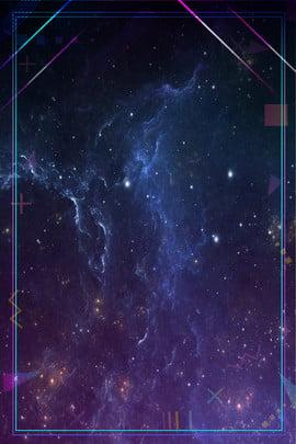創意合成霓虹背景 星空 霓虹 背景 海報 宣傳 商業 紋理 抖音風 漸變色 , 星空, 霓虹, 背景 背景圖片